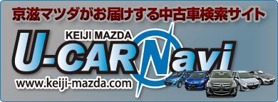 京滋マツダトップ画像2