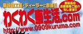 0909wakuwaku